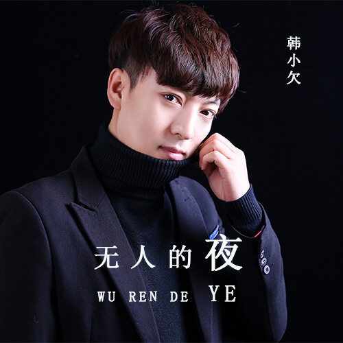 Wu Ren De Ye 无人的夜 No One Night Lyrics 歌詞 With Pinyin