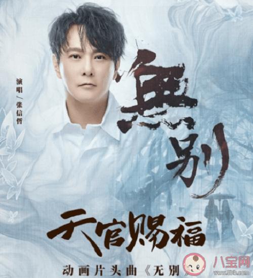 Wu Bie 无别 No Don't Lyrics 歌詞 With Pinyin