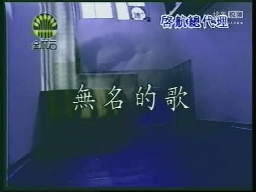 Wu Ming De Ge 无名的歌 Nameless Song Lyrics 歌詞 With Pinyin