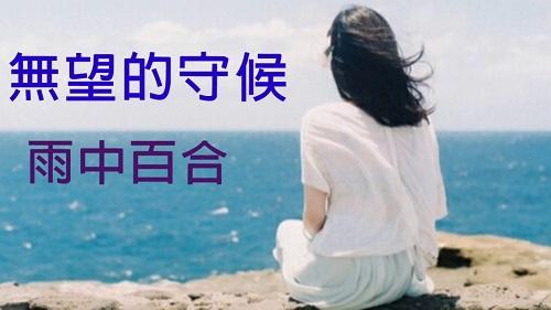 Wu Wang De Shou Hou 无望的守候 Hopeless Vibe Lyrics 歌詞 With Pinyin