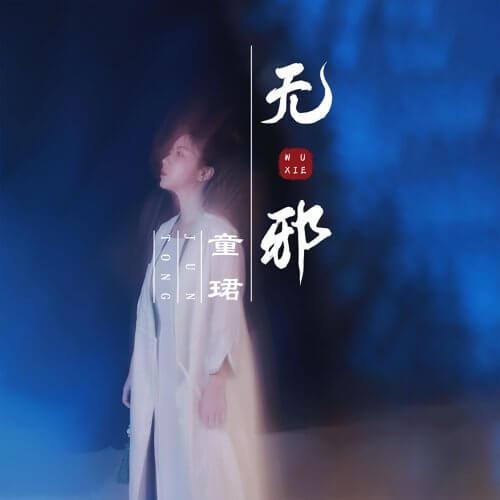 Wu Xie 无邪 Innocence Lyrics 歌詞 With Pinyin