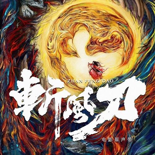 Wu Fei Mo Lu 无非陌路 No More Than Strangers Lyrics 歌詞 With Pinyin