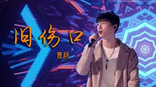 Jiu Shang Kou 旧伤口 Old Wounds Lyrics 歌詞 With Pinyin