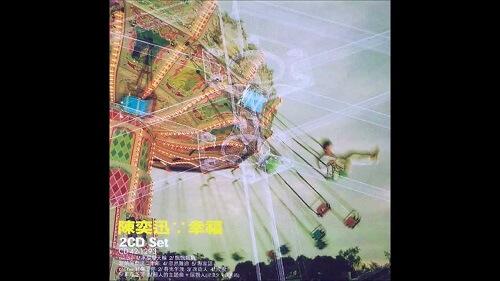 Shi Guang Dao Liu Er Shi Nian 时光倒流二十年 Turn Back The Clock Twenty Years Lyrics 歌詞 With Pinyin