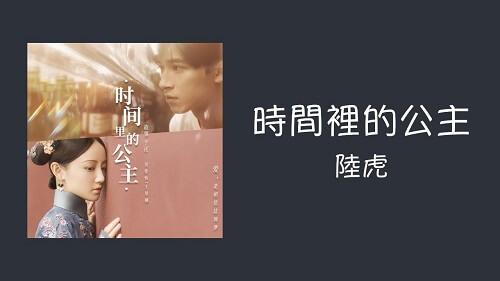 Shi Jian Li De Gong Zhu 时间里的公主 The Princess Of Time Lyrics 歌詞 With Pinyin
