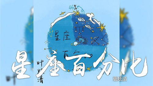 Xing Zuo Bai Fen Bi 星座百分比 Constellation Percentage Lyrics 歌詞 With Pinyin