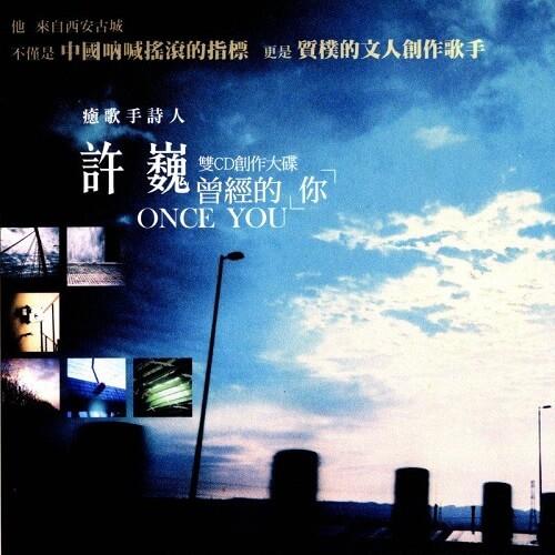 Xing Kong 星空 The Starry Sky Lyrics 歌詞 With Pinyin