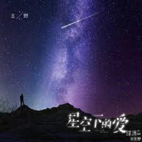 Xing Kong Xia De Ai 星空下的爱 Love Under The Stars Lyrics 歌詞 With Pinyin