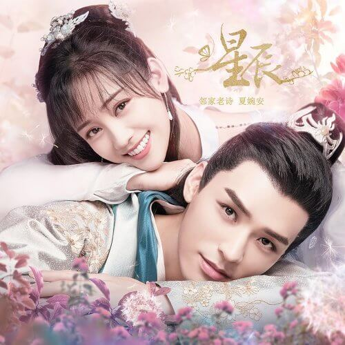 Xing Chen 星辰 The Stars Lyrics 歌詞 With Pinyin