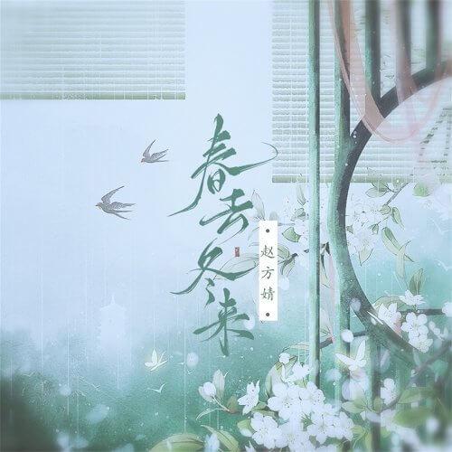 Chun Qu Dong Lai 春去冬来 Last Winter To Spring Lyrics 歌詞 With Pinyin