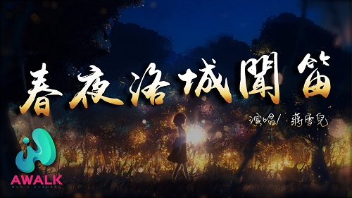 Chun Ye Luo Cheng Wen Di 春夜洛城闻笛 Spring Night In Los Angeles Lyrics 歌詞 With Pinyin