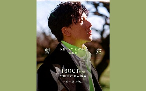 Zan Ding 暂定 Tentative Lyrics 歌詞 With Pinyin