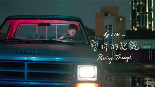 Zan Shi De Ji Hao 暂时的记号 Temporary Sign Lyrics 歌詞 With Pinyin