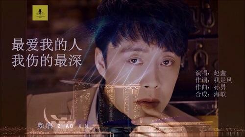 Zui Ai Wo De Ren Wo Shang De Zui Shen 最爱我的人我伤的最深 The One Who Loves Me Most Hurts Me The Most Lyrics 歌詞 With Pinyin