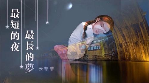 Zui Duan De Ye Zui Chang De Meng 最短的夜最长的梦 The Shortest Night The Longest Dream Lyrics 歌詞 With Pinyin