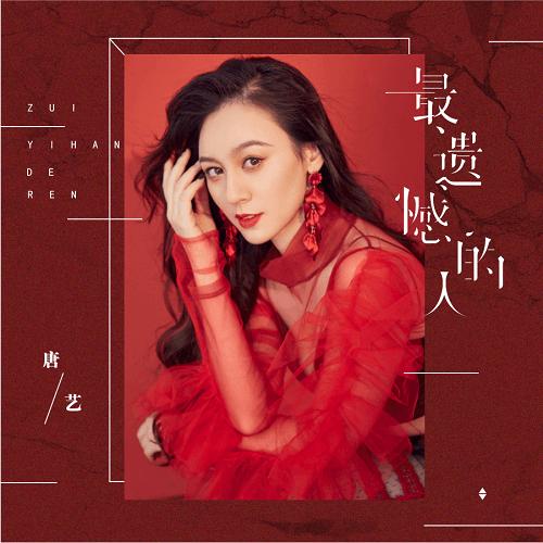 Zui Yi Han De Ren 最遗憾的人 The Most Regretful Person Lyrics 歌詞 With Pinyin