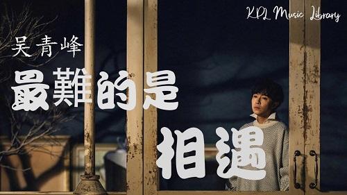 Zui Nan De Shi Xiang Yu 最难的是相遇 The Hardest Part Is Meeting Lyrics 歌詞 With Pinyin