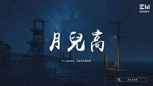 Yue Er Gao 月儿高 The Moon Has A High Lyrics 歌詞 With Pinyin
