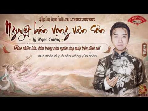 Yue Ban Wang Yun Shan 月半望云山 Moon Half Wangyun Mountain Lyrics 歌詞 With Pinyin