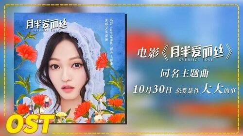 Yue Ban Ai Li Si 月半爱丽丝 Half Moon Alice Lyrics 歌詞 With Pinyin