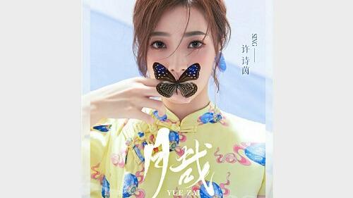 Yue Zai 月哉 Month Lyrics 歌詞 With Pinyin