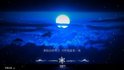 Yue Ming Zhi Ye 月明之夜 On Moonlit Night Lyrics 歌詞 With Pinyin