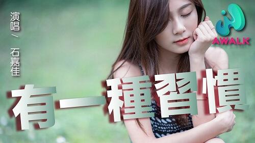 You Yi Zhong Xi Guan 有一种习惯 There Is A Habit Lyrics 歌詞 With Pinyin