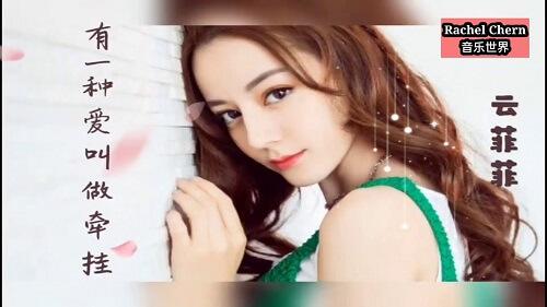 You Yi Zhong Ai Jiao Zuo Qian Gua 有一种爱叫做牵挂 There Is A Kind Of Love Called Caring Lyrics 歌詞 With Pinyin