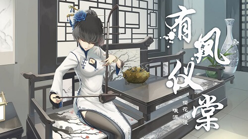 You Feng Yi Tang 有凤仪棠 Feng Instrument Siu-tong Lyrics 歌詞 With Pinyin