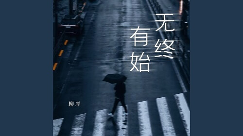 You Shi Wu Zhong 有始无终 Begin Well But End Badly Lyrics 歌詞 With Pinyin