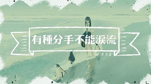You Zhong Fen Shou Bu Neng Lei Liu 有种分手不能泪流 There Is No Tears To Break Up Lyrics 歌詞 With Pinyin