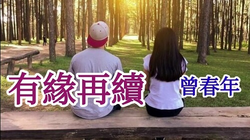 You Yuan Zai Xu 有缘再续 Predestiny Again Lyrics 歌詞 With Pinyin