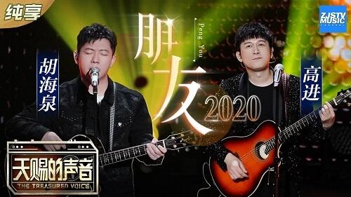 Peng You 2020 朋友2020 2020 Friends Lyrics 歌詞 With Pinyin