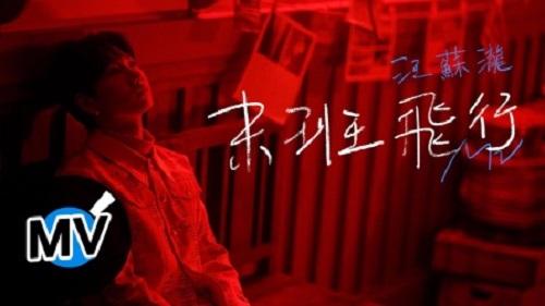 Mo Ban Fei Xing 末班飞行 The Last Flight Lyrics 歌詞 With Pinyin