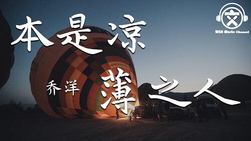 Ben Shi Liang Bao Zhi Ren 本是凉薄之人 Ben Is A Cold Thin Person Lyrics 歌詞 With Pinyin