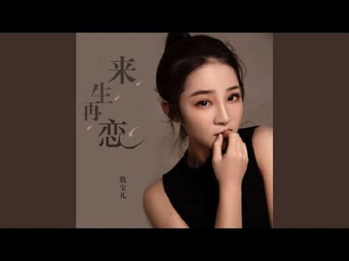 Lai Sheng Zai Lian 来生再恋 The Afterlife Love Again Lyrics 歌詞 With Pinyin