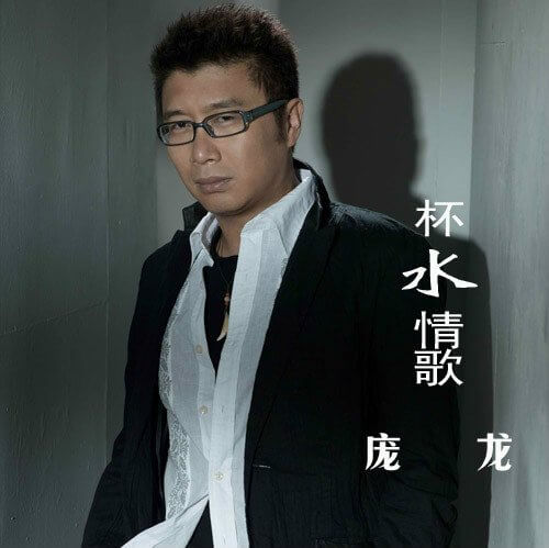 Bei Shui Qing Ge 杯水情歌 A Glass Of Water Love Song Lyrics 歌詞 With Pinyin