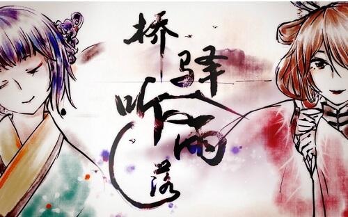 Qiao Yi Ting Yu Luo 桥驿听雨落 Bridge Post To Listen To The Rain Lyrics 歌詞 With Pinyin