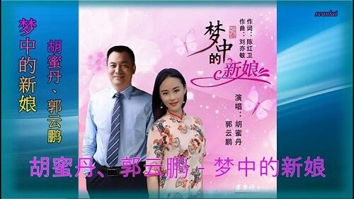 Meng Zhong Di Xin Niang 梦中的新娘 Dream Bride Lyrics 歌詞 With Pinyin