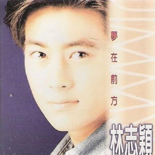 Meng Zai Qian Fang 梦在前方 Dream In The Front Lyrics 歌詞 With Pinyin
