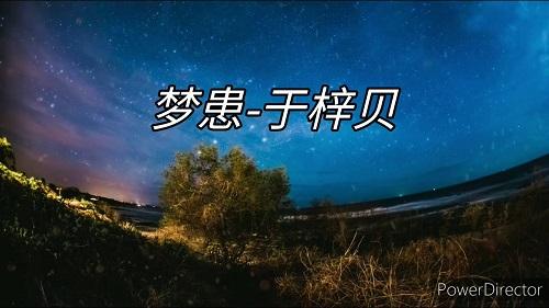 Meng Huan 梦患 The Dream Of Lyrics 歌詞 With Pinyin