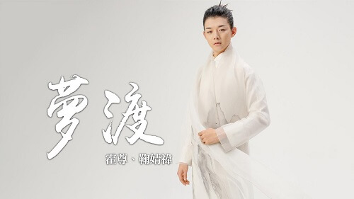 Meng Du 梦渡 Dream Crossing Lyrics 歌詞 With Pinyin