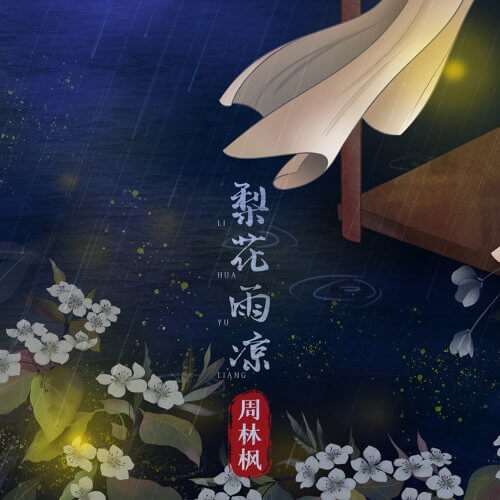 Li Hua Yu Liang 梨花雨凉 Ewha Rain Cool Lyrics 歌詞 With Pinyin