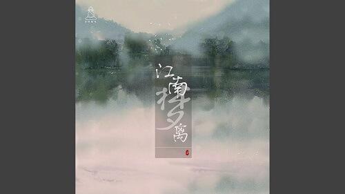 Shu Hong Zhuang 梳红妆 The Comb Red Makeup Lyrics 歌詞 With Pinyin