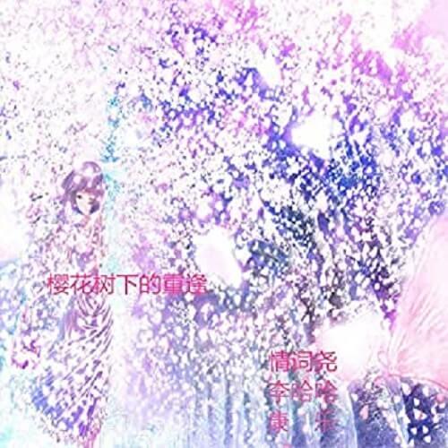 Ying Hua Shu Xia De Chong Feng 樱花树下的重逢 A Reunion Under The Cherry Trees Lyrics 歌詞 With Pinyin