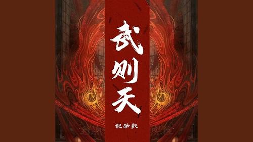 Wu Ze Tian 武则天 Wu Zetian Lyrics 歌詞 With Pinyin