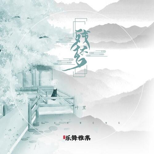 Can Meng 残梦 The Residual Dream Lyrics 歌詞 With Pinyin