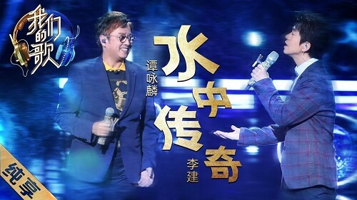 Shui Zhong Chuan Qi 水中传奇 Legends Of The Water Lyrics 歌詞 With Pinyin