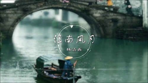 Jiang Nan Feng Yue 江南风月 Jiangnan Romantic Lyrics 歌詞 With Pinyin
