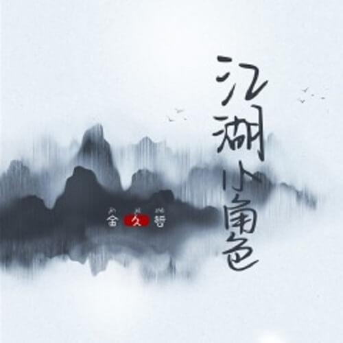 Jiang Hu Xiao Jue Se 江湖小角色 A Bit Player Lyrics 歌詞 With Pinyin